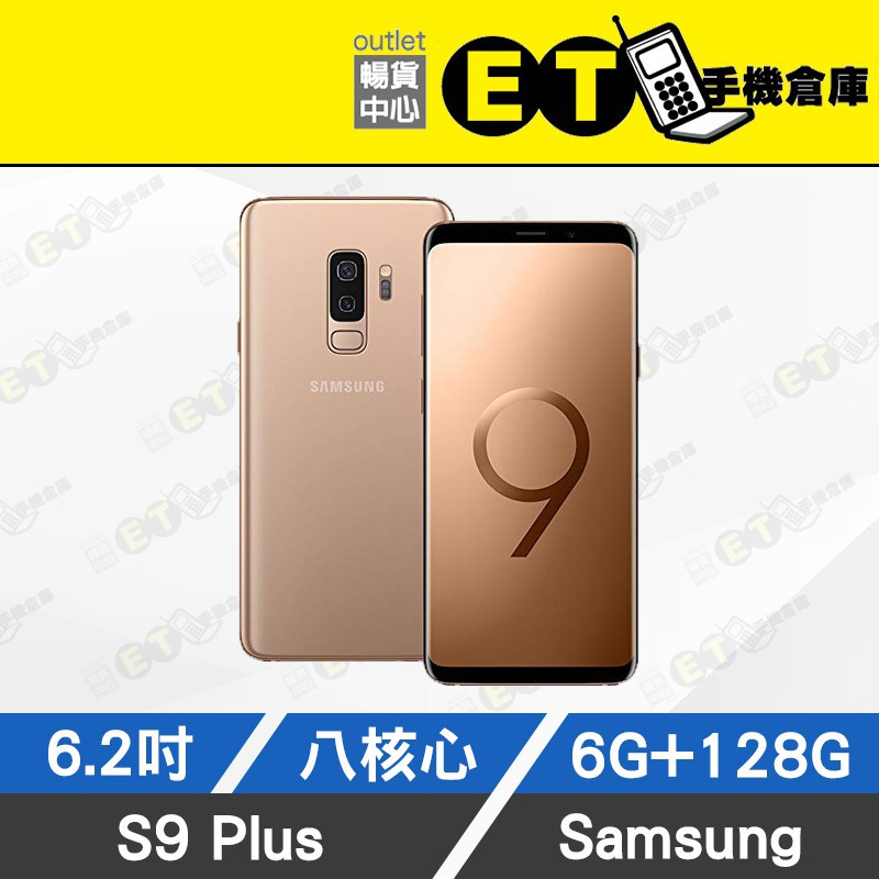 ET手機倉庫【9成新 Samsung Galaxy S9+ 128G】G965F 金(三星、6.2吋、雙卡)附發票