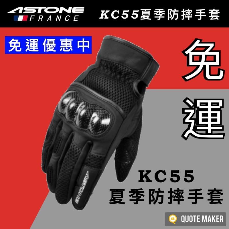 🚀免運🚀 Astone KC55 (黑) 碳纖防護塊 牛皮革 通風網眼 觸控透氣 防摔手套 夏季手套