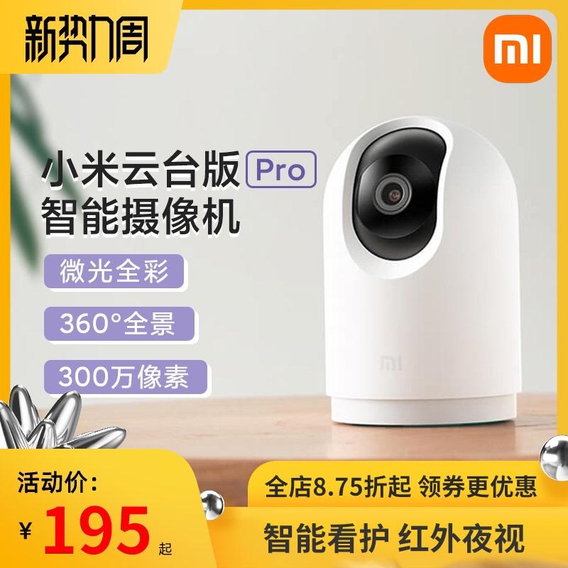 代購小米智慧攝像機雲台版Pro高清2K監視器監控家用語音夜視360度AI