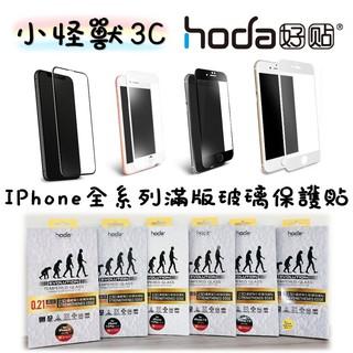 HODA iPhone 6 6S 7 8 2.5D 進化版強化滿版9H鋼化玻璃貼 0.21mm 4.7吋 臺北市