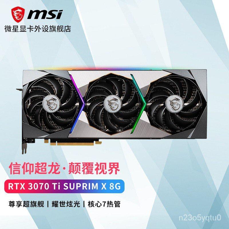 微星(MSI)RTX3080Ti /3070Ti 超龍/魔龍 電競遊戲顯卡 賽博朋克2077遊戲顯卡