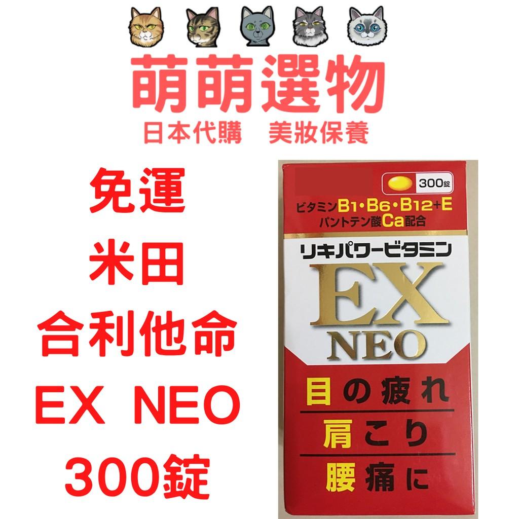 【免運現貨】 日本境內版 米田 合利他命 EX NEO 300錠 2023/09 萌萌選物 日本代購