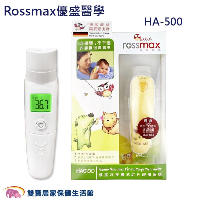 Rossmax 優盛醫學非接觸式紅外線額溫槍 HA-500 優盛額溫槍 HA500 額頭槍 體溫計 測量體溫