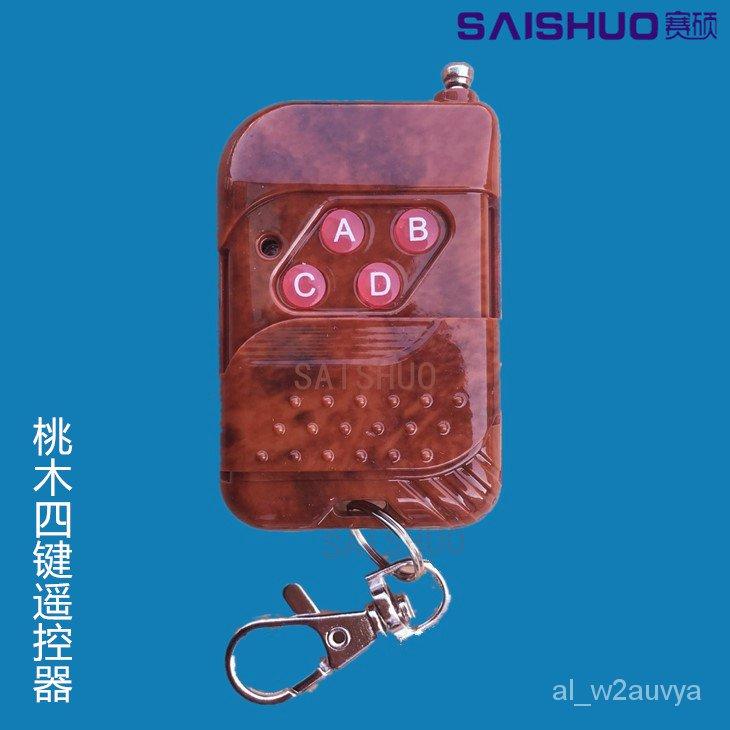 賽碩/桃木四鍵遙控器/無線遙控開關/電動門遙控器/電燈遙控器固定