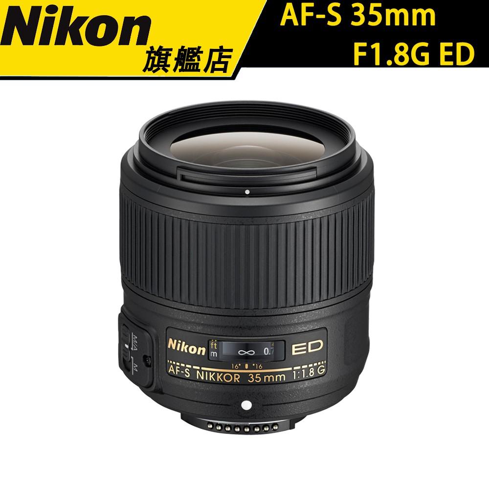 Nikon 尼康  AF-S NIKKOR 35mm F1.8G ED 夜景首選 國祥 公司貨