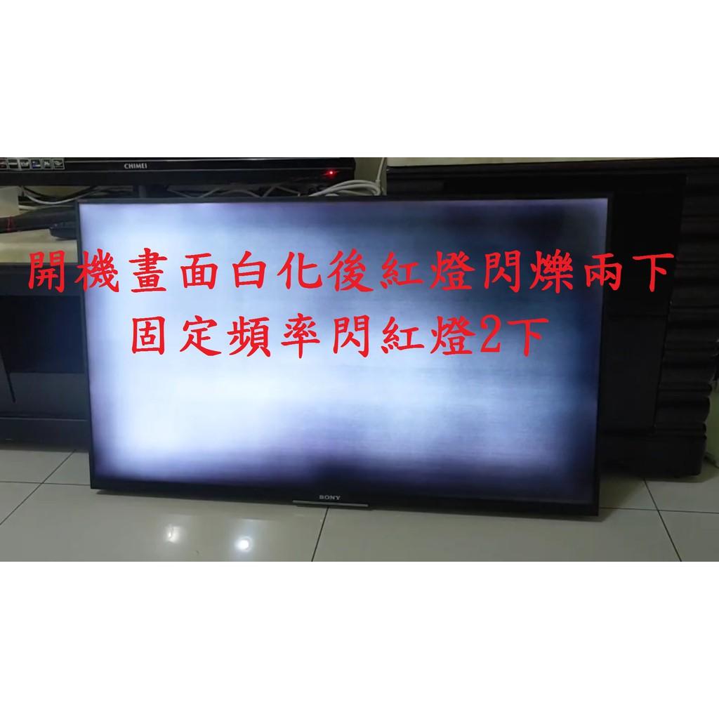索尼新力 SONY KDL-43W800C《主訴:開機畫面白化後紅燈閃爍五下,固定頻率閃紅燈5下 》維修實例