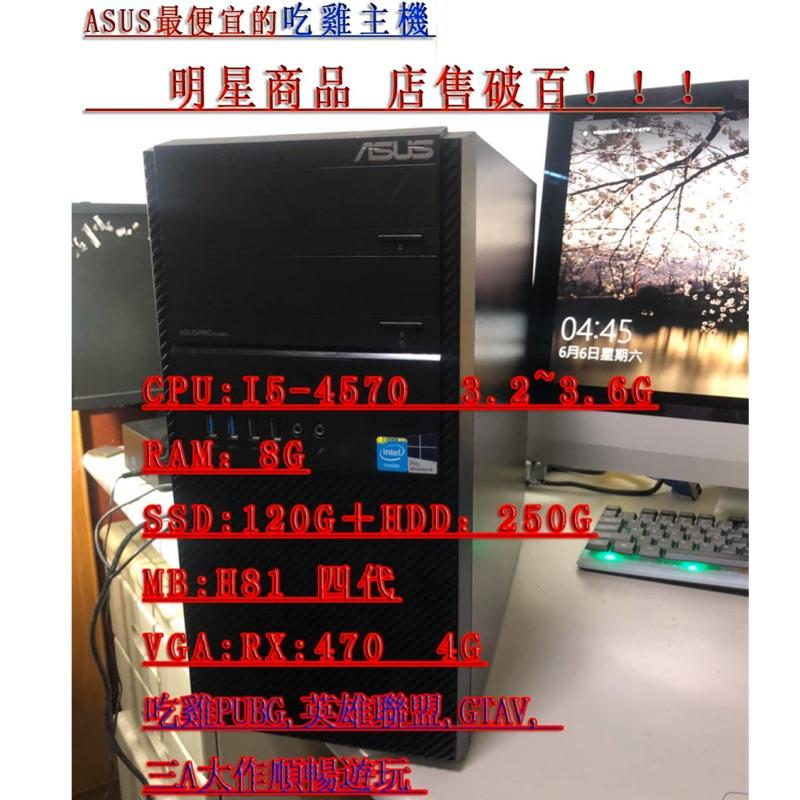 速達二手電腦asus吃雞 gta5 lol 全開主機,四代i5.rx570 4g 不是750 1050了遊戲超順