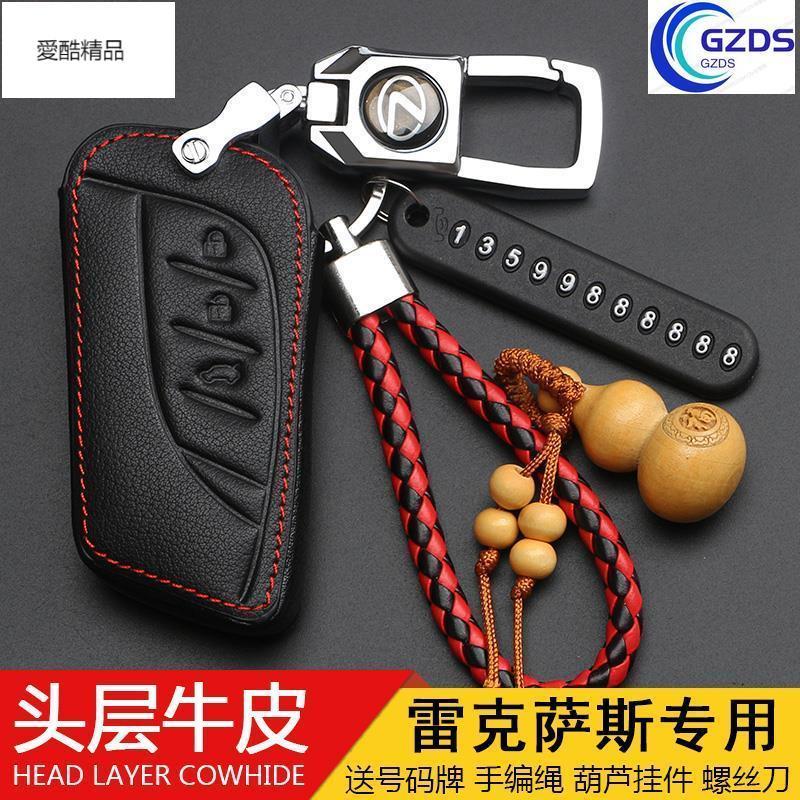 ✨爱酷 Lexus凌志鑰匙包保護皮套扣RX350 RX450h CT200h ES350 IS250 IS20
