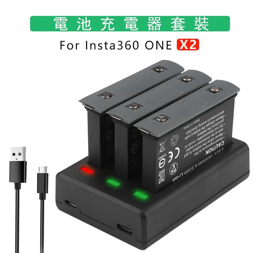 現貨 適用Insta360 one x2運動相機 1700MAH高續航鋰電池 三充充電器套裝 非原廠