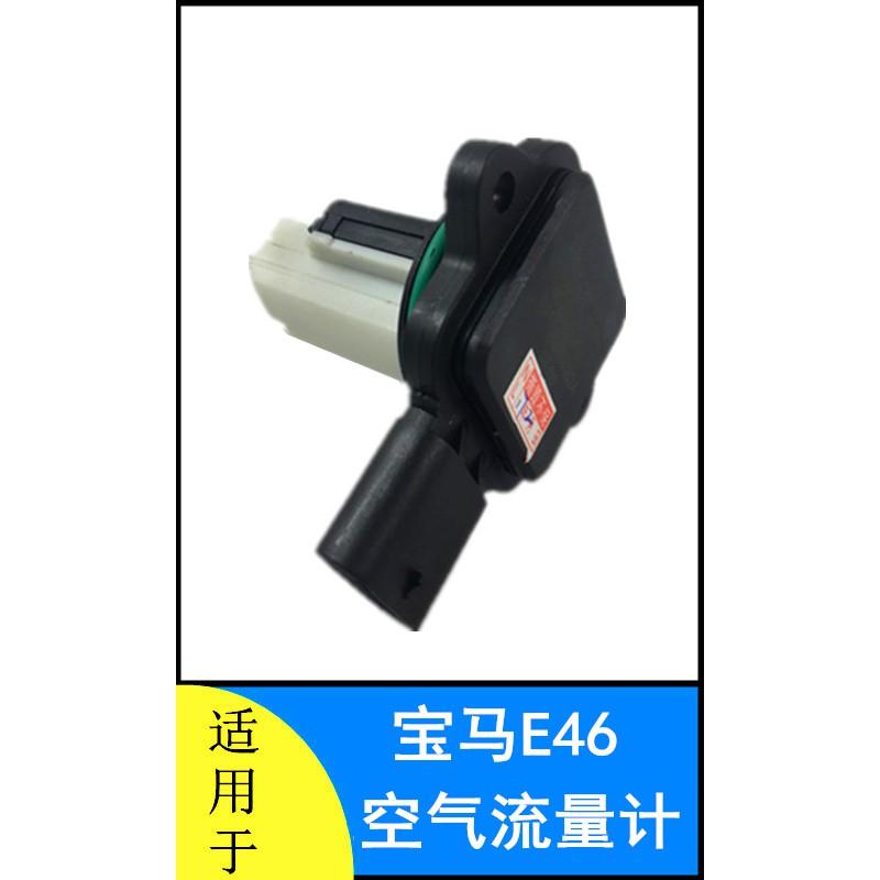 【新款现货】適用于寶馬3系E46空氣流量計318i