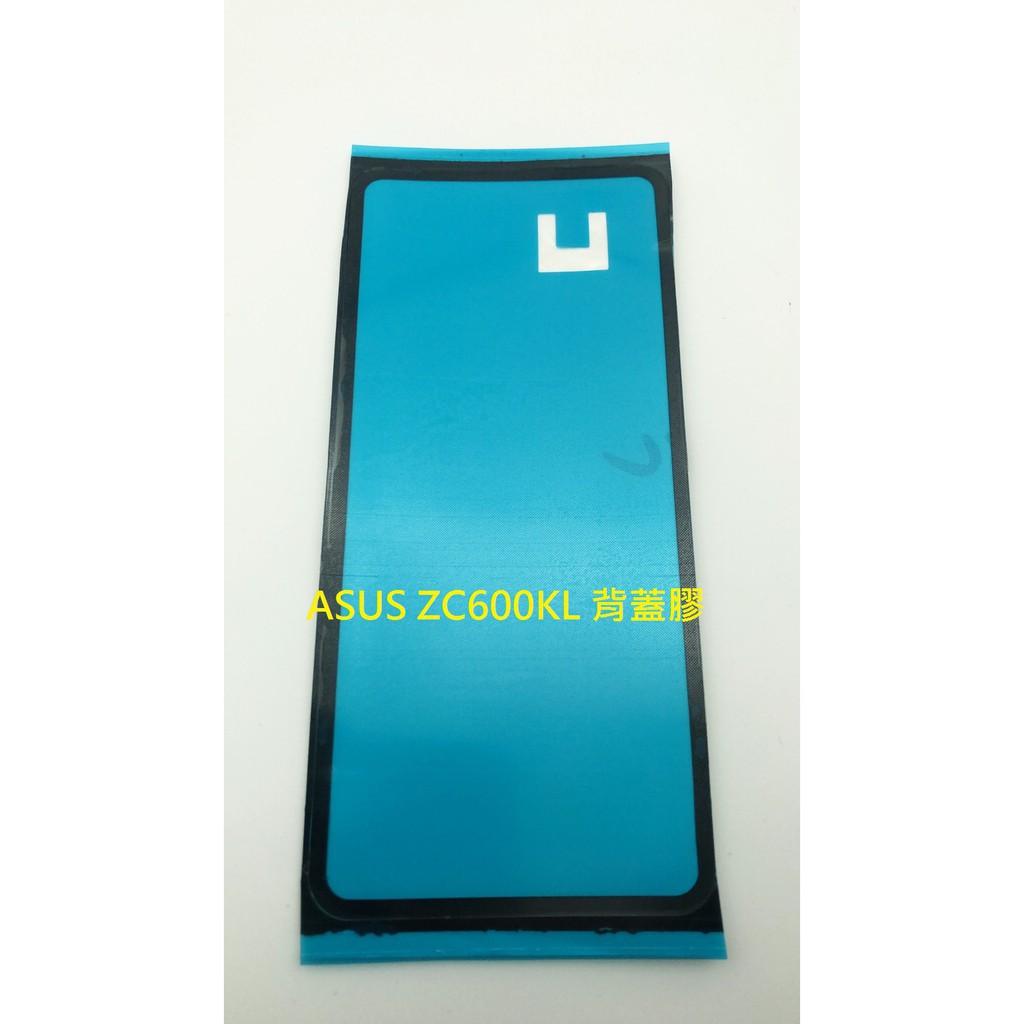 ASUS 華碩 ZenFone 5Q ZC600KL 背膠 電池蓋膠條 背蓋膠條 電池蓋膠 ZE554KL Z01KD