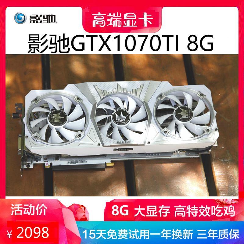 影馳GTX1070TI 8G GTX1080 8G名人堂GTX980TI 6G直播遊戲顯卡