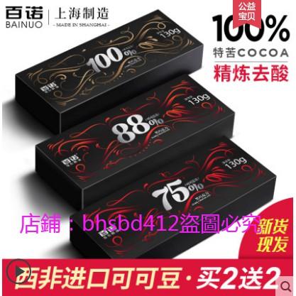 巧克力 純黑巧克力 百諾100%黑巧克力苦醇純黑純可可脂低健身烘焙糖散裝禮盒排塊零食