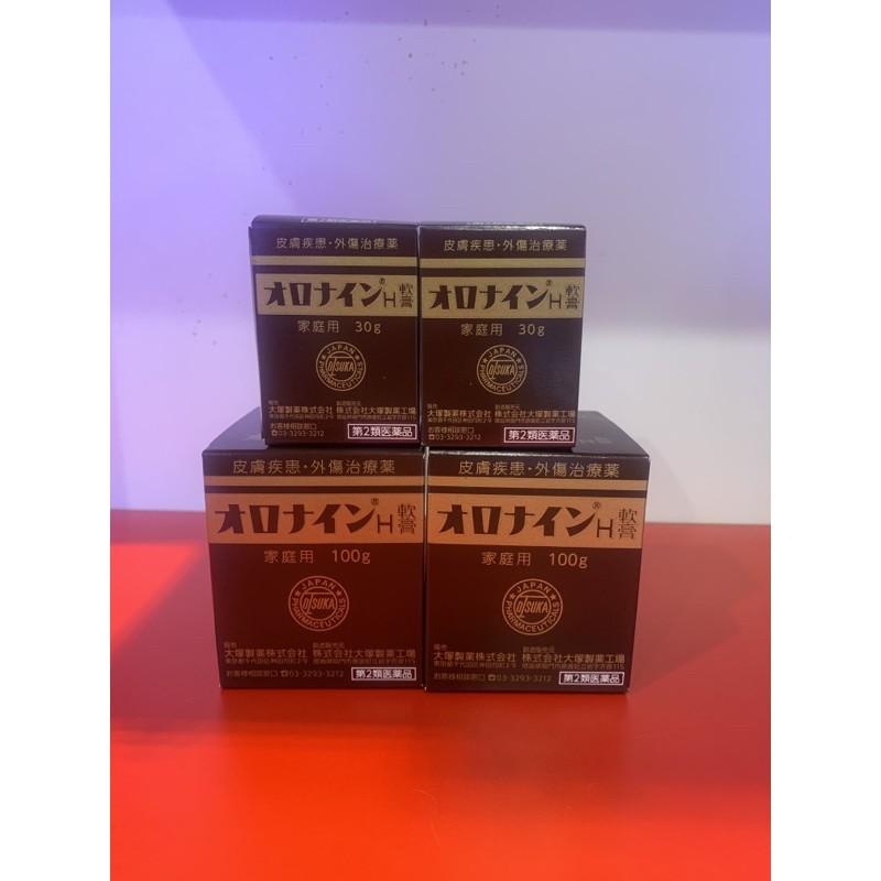 日本代購現貨在台!大塚製藥 Ononine H 娥羅納英軟膏 30g 100g 日本熱銷NO.1