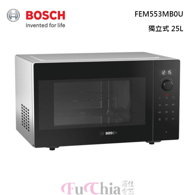 BOSCH 博世 FEM553MB0U 微波燒烤爐 獨立式 25L