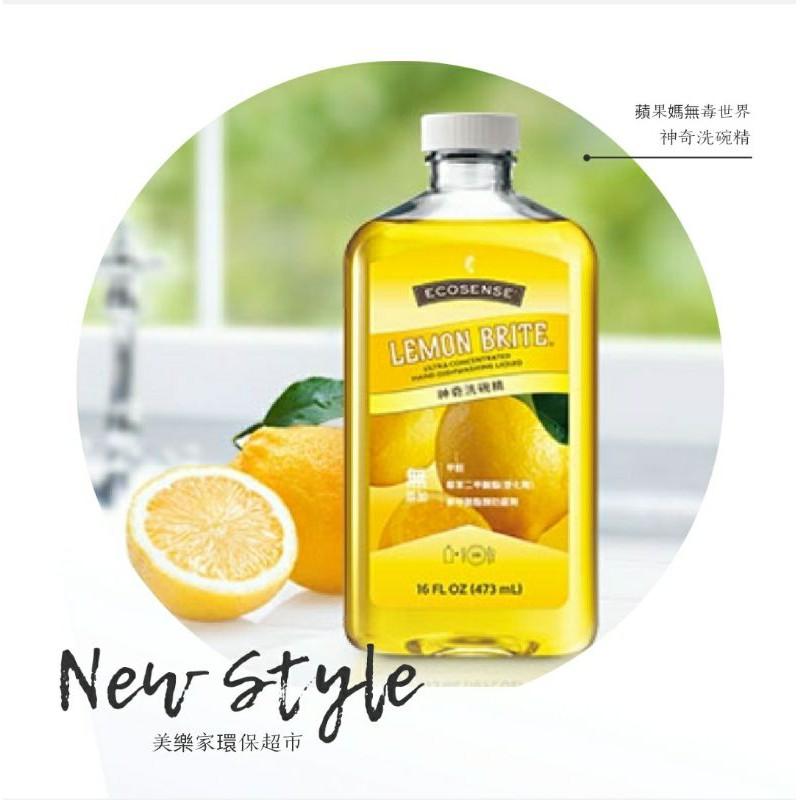美樂家🌱檸檬香氛神奇洗碗精/青蘋果香氛神奇洗碗精