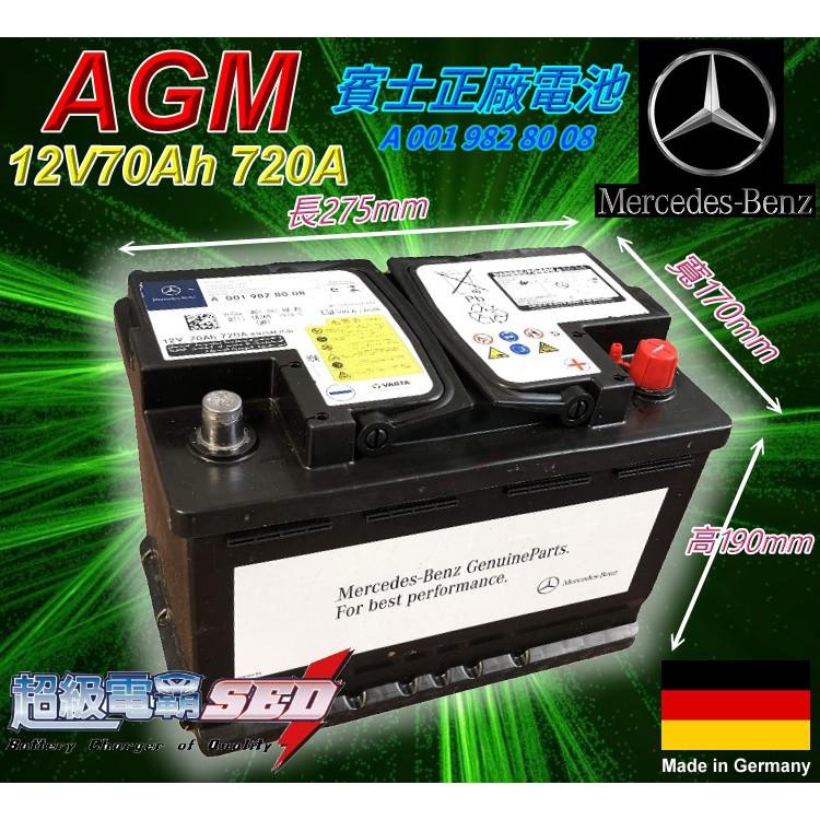 【電池達人】德國賓士 奔馳 BENZ 正廠電池 12V70AH AGM E39 VARTA B180 C250 C280