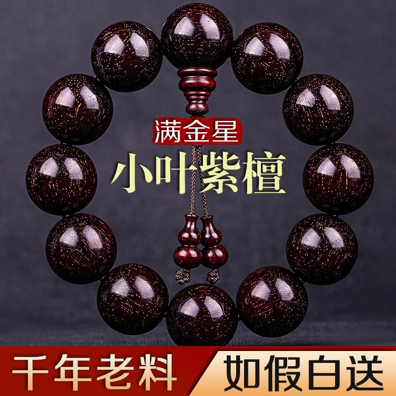 Lstd 手鍊顆高密佛珠金星爆滿老料手串108紫檀木2.0印度男女小葉紫檀油