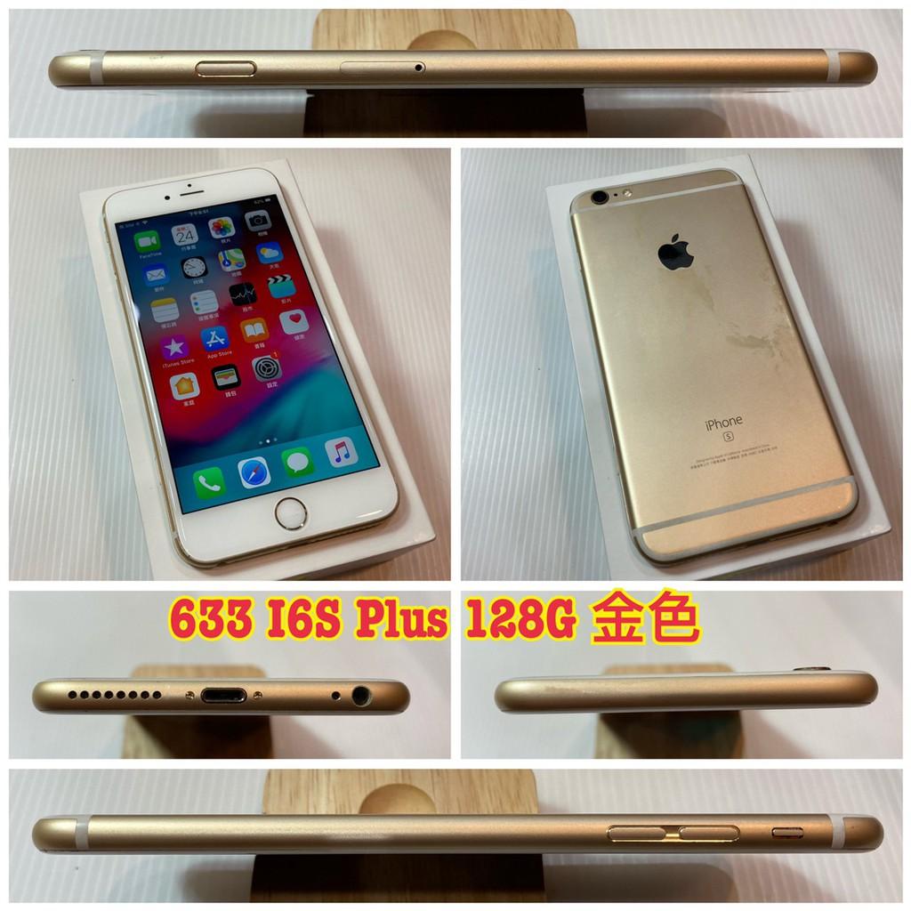 二手機 iPhone6s I6s Plus 5.5吋 i6s+ 128G 金色 IOS 12.0.【歡迎舊機交換】633