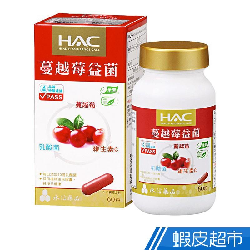 永信HAC 蔓越莓益菌膠囊 60錠/瓶 維他命C+10億乳酸菌 全素可食 廠商直送 現貨