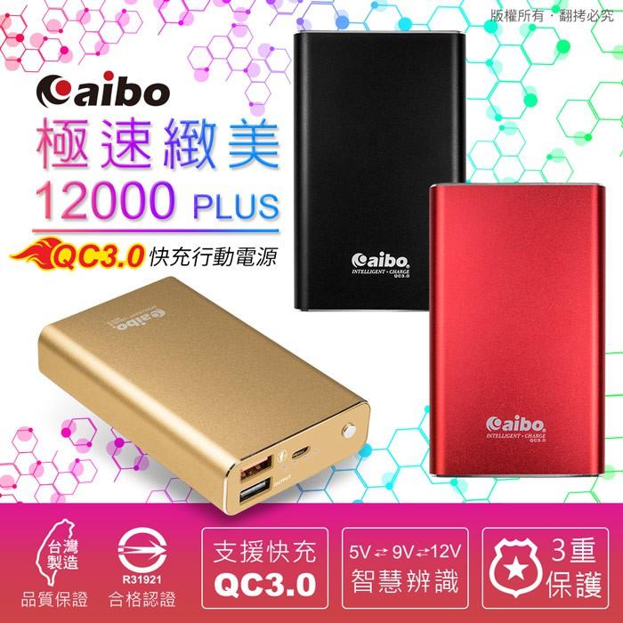 .aibo 極速緻美 12000 Plus QC3.0 快充行動電源 (BPN-QV78K)