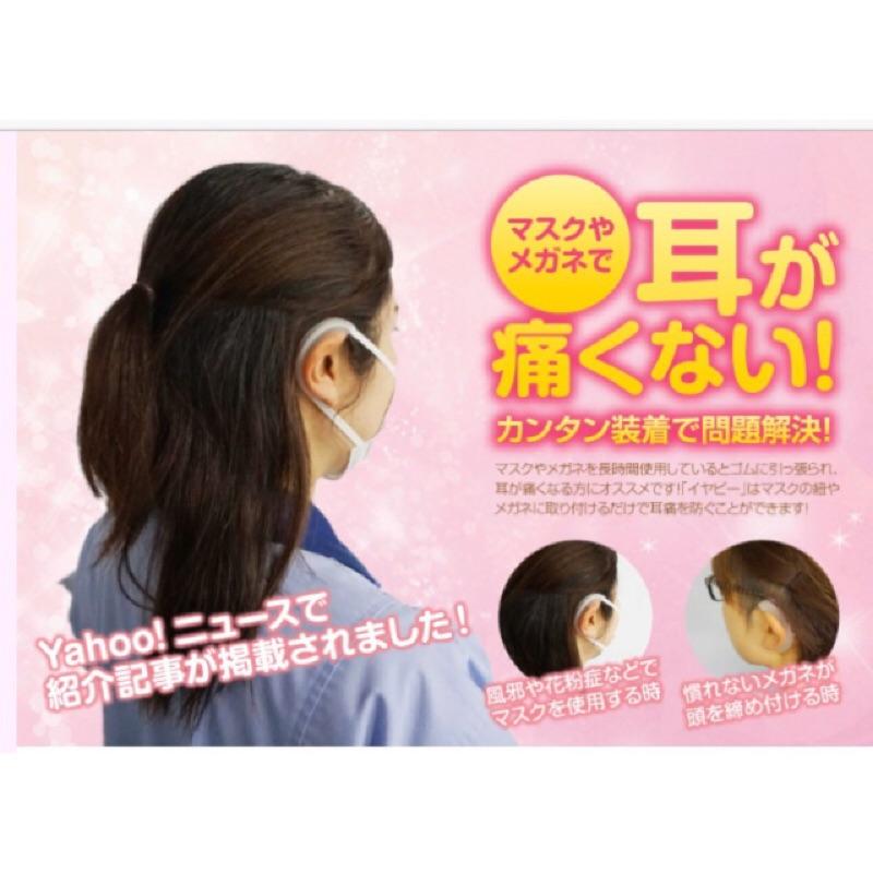 口罩神器《日本製》口罩減壓護套 耳朵不痛 口罩耳部護墊 口罩繩護套 口罩耳套 減壓 防痛 防勒 矽膠 現貨