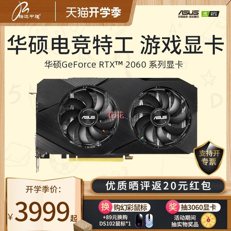 asus華碩RTX2060Super電競特工1660S臺式機ROG猛禽1650獨立顯卡1lwP