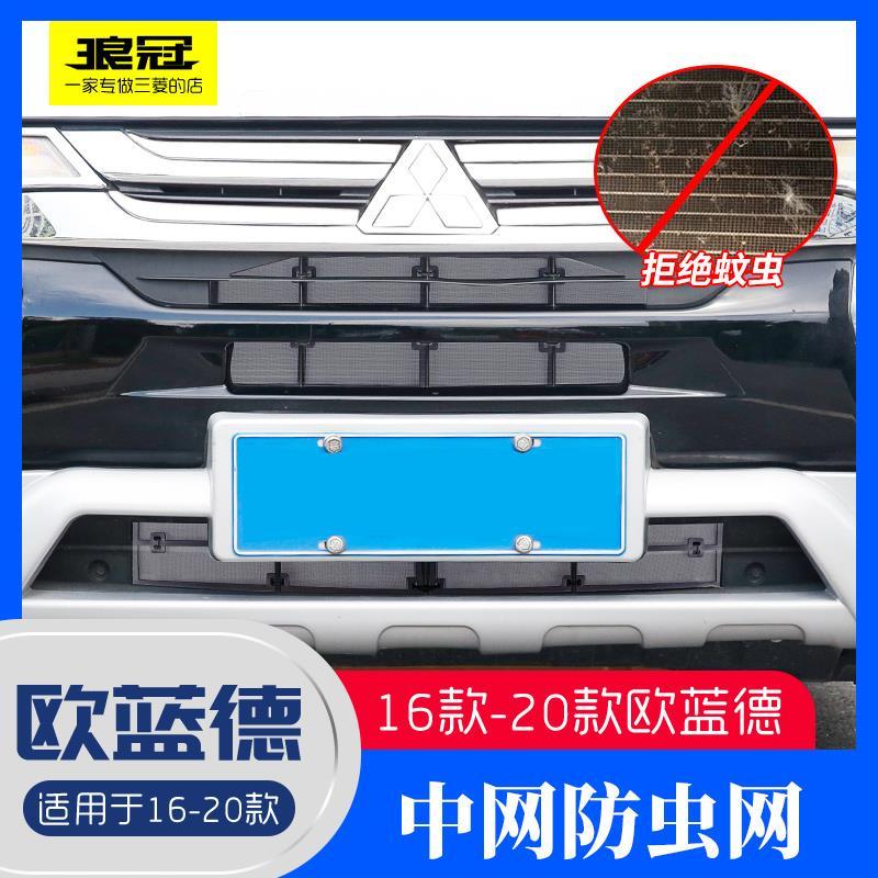適用于16-20款三菱Mitsubishi歐藍德outlander水箱防蟲網改裝配件專用防護罩汽車用品