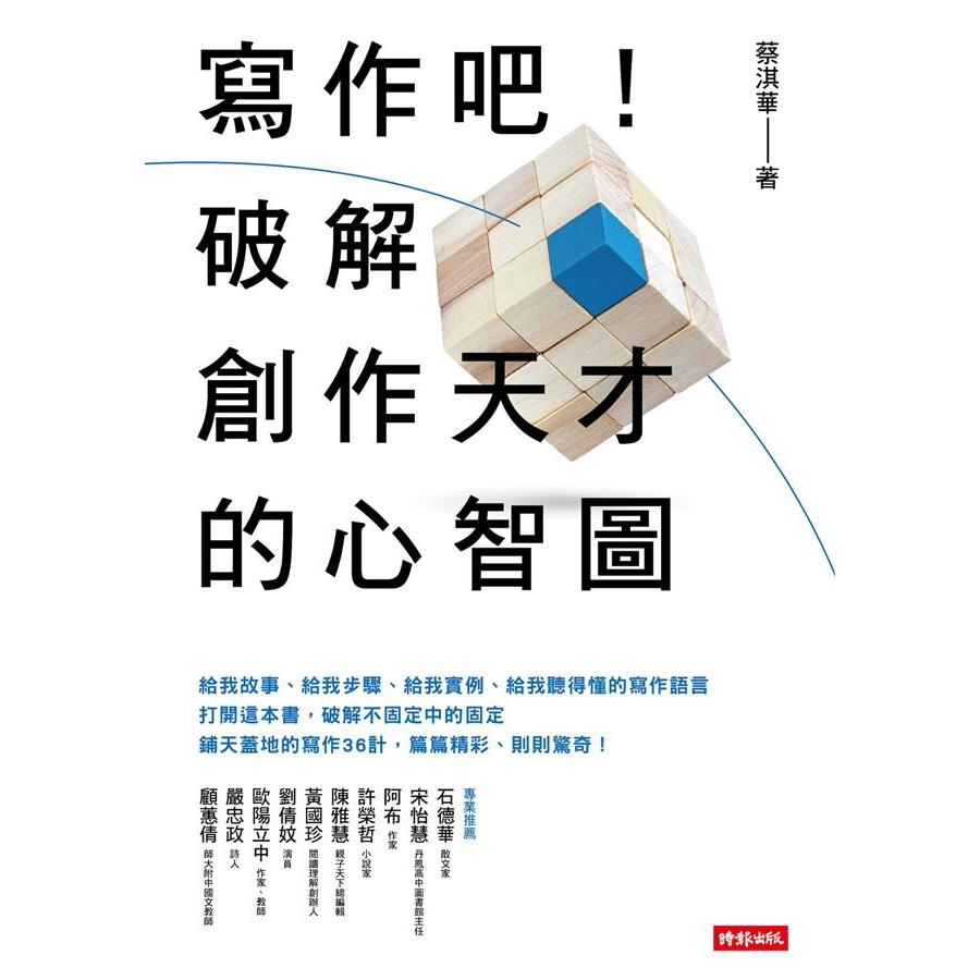 寫作吧 破解創作天才的心智圖/蔡淇華 誠品eslite