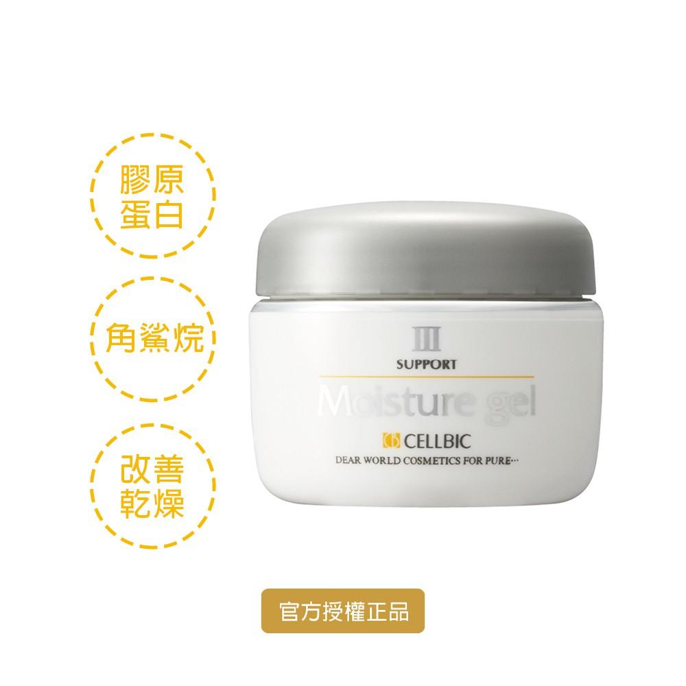 【CELLBIC】高保濕護膚凝膠80g(潤澤 柔嫩 延緩老化 痘痘 粉刺 玻尿酸 膠原蛋白 角鯊烷)