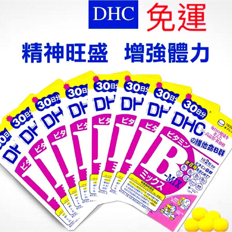 DHC 維他命B群 480粒 / 最新製造日