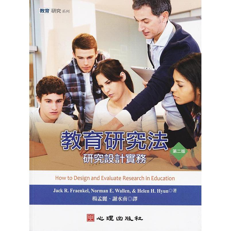 教育研究法: 研究設計實務 (第2版) /Jack R. Fraenkel/ Norman E. 誠品eslite
