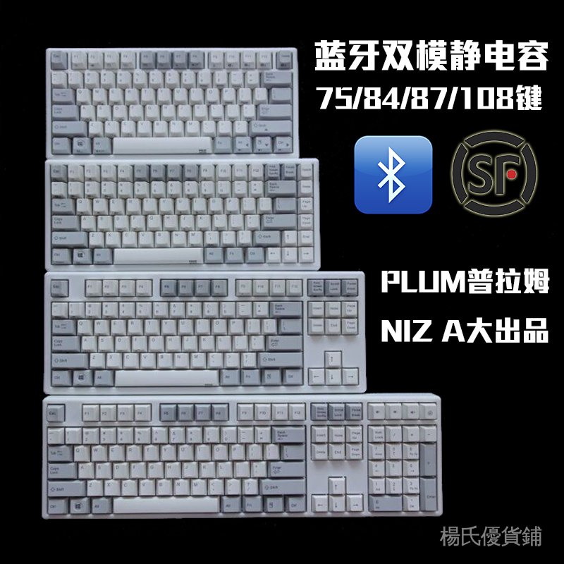 普拉姆plum75/84/87/108 realforce靜電容結構鍵盤雙模藍牙包順豐