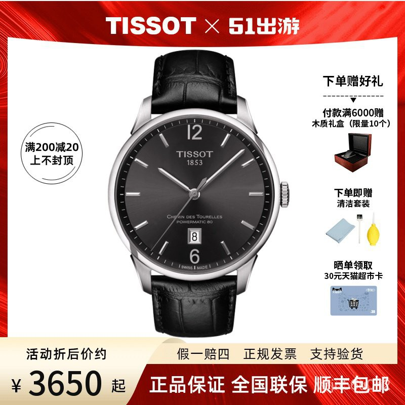 瑞士天梭1853手錶男TISSOT杜魯爾機械錶皮帶T099.407.16.447.00 3fkO