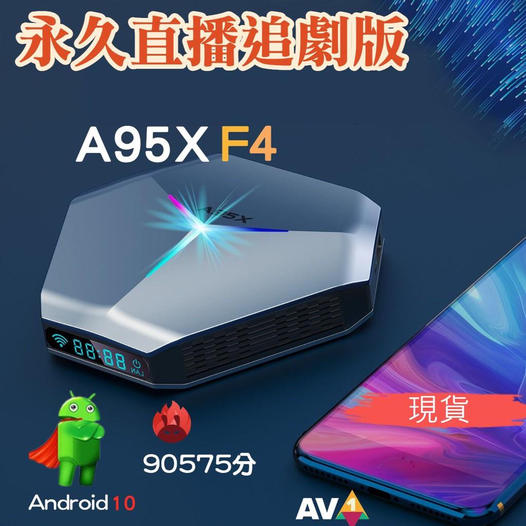 【現貨】新款 A95X F4永久直播追劇版 S905X4晶片 安卓10.0 4G/64G  支援AV1解碼  電視盒