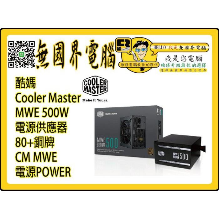 @淡水硬漢@ 酷媽 Cooler Master MWE 500W 電源供應器 80+銅牌 CM MWE 電源POWER