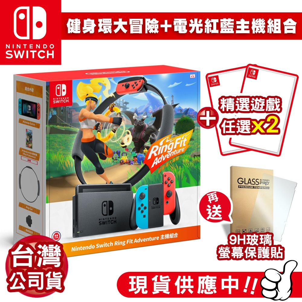 任天堂 NS 健身環大冒險+電力加強電光紅藍主機組合-台灣公司貨+任選遊戲片X2+9H保護貼