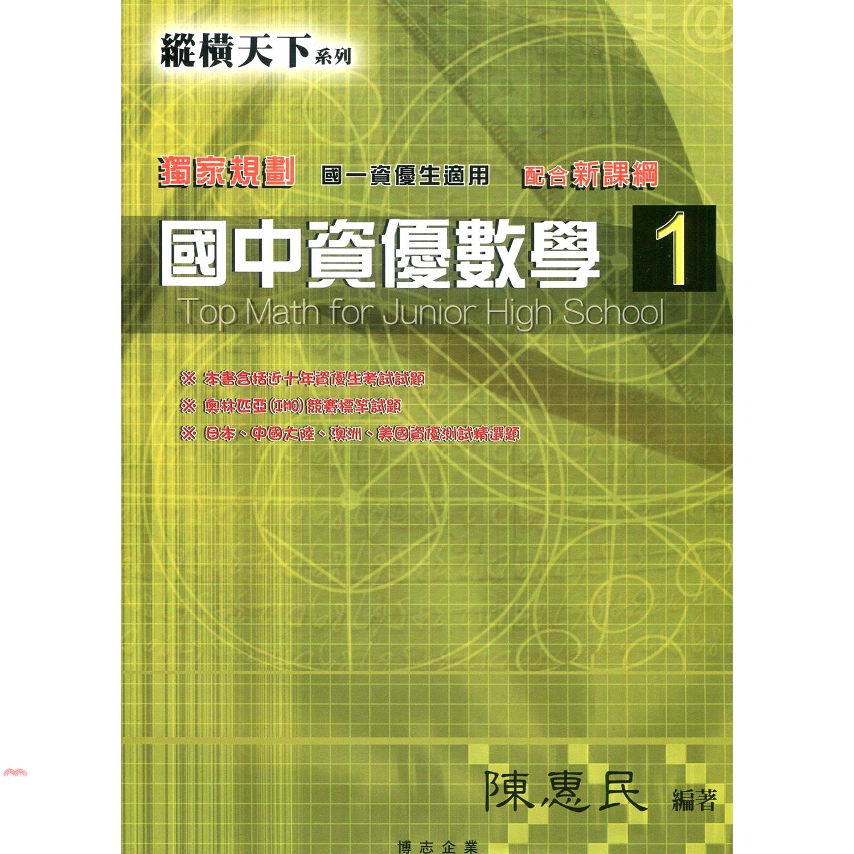 國中資優數學01[9折]