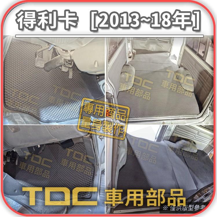 【TDC車用部品】腳踏墊,得利卡 [2013~2018年] 後排無座椅,Delica,三菱,客製,防水,耐磨,蜂巢,踏墊