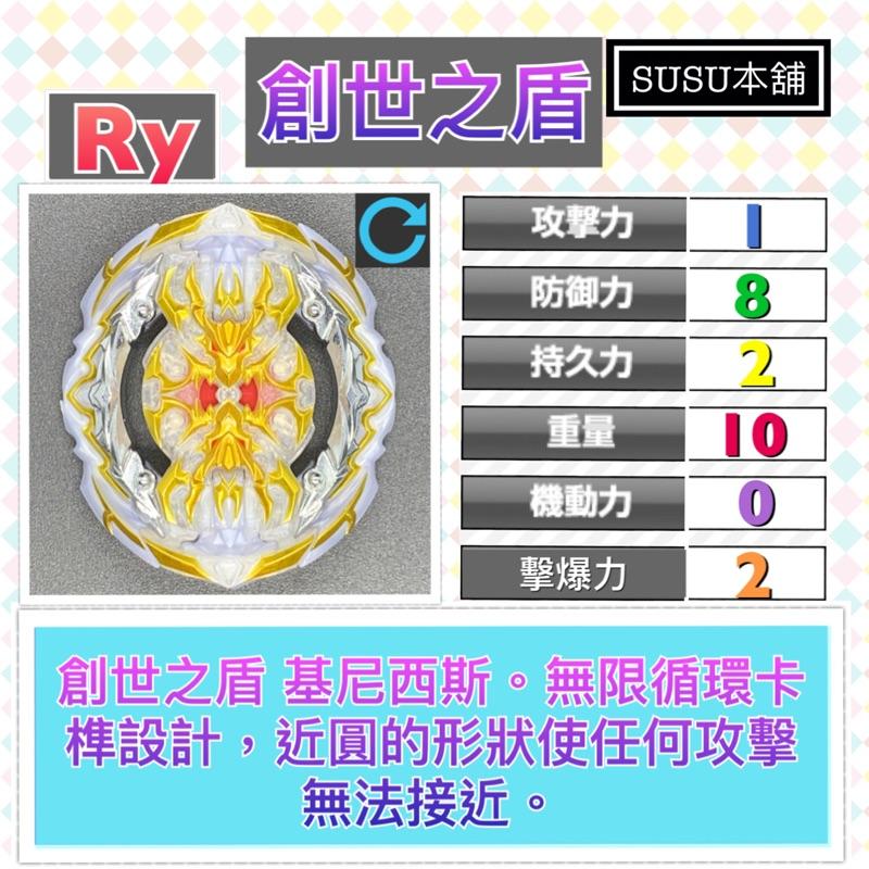 【Susu本舖】戰鬥陀螺 爆烈世代GT 創世之盾 結晶輪盤 GT結晶輪盤系列 B153