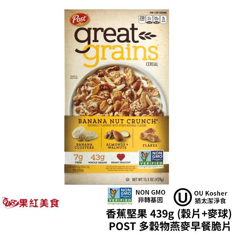 POST 猶太潔食 香蕉 堅果 燕麥 多穀物 早餐 麥片 439g 穀物 脆片 杏仁 核桃 穀片