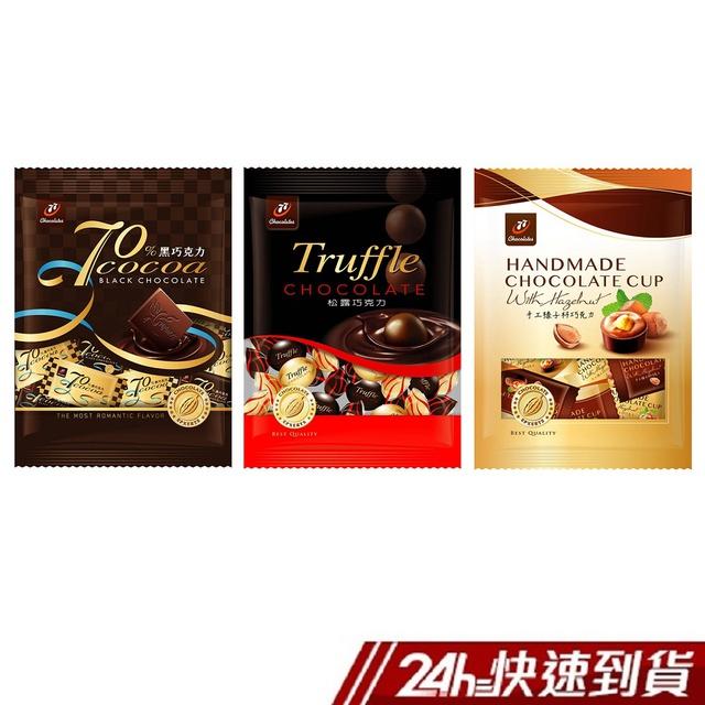 77巧克力系列 松露巧克力234g/70%黑巧克力220g/榛子杯巧克力240g 現貨 蝦皮24h
