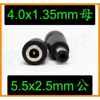4.0x1.35mm  4x1.35mm 母 轉 5.5x2.5mm 公 筆電 華碩 宏碁 變壓器 充電器 電源 轉接頭 台北市