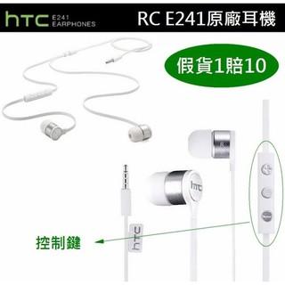 【假貨1賠10】HTC RC E241【原廠耳機】原廠二代入耳式耳機Desire 826 816 EYE HTC 10 桃園市