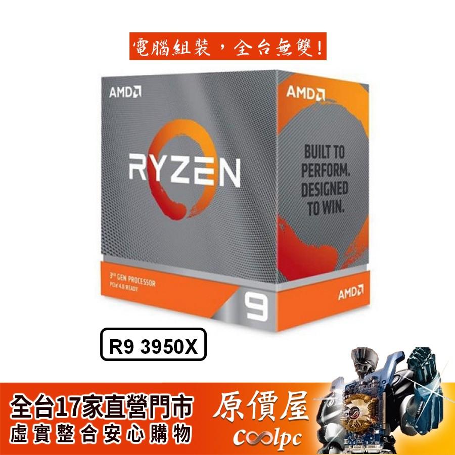 AMD超微 R9 3950X (16核/32緒) 代理商/CPU/三年保/原價屋
