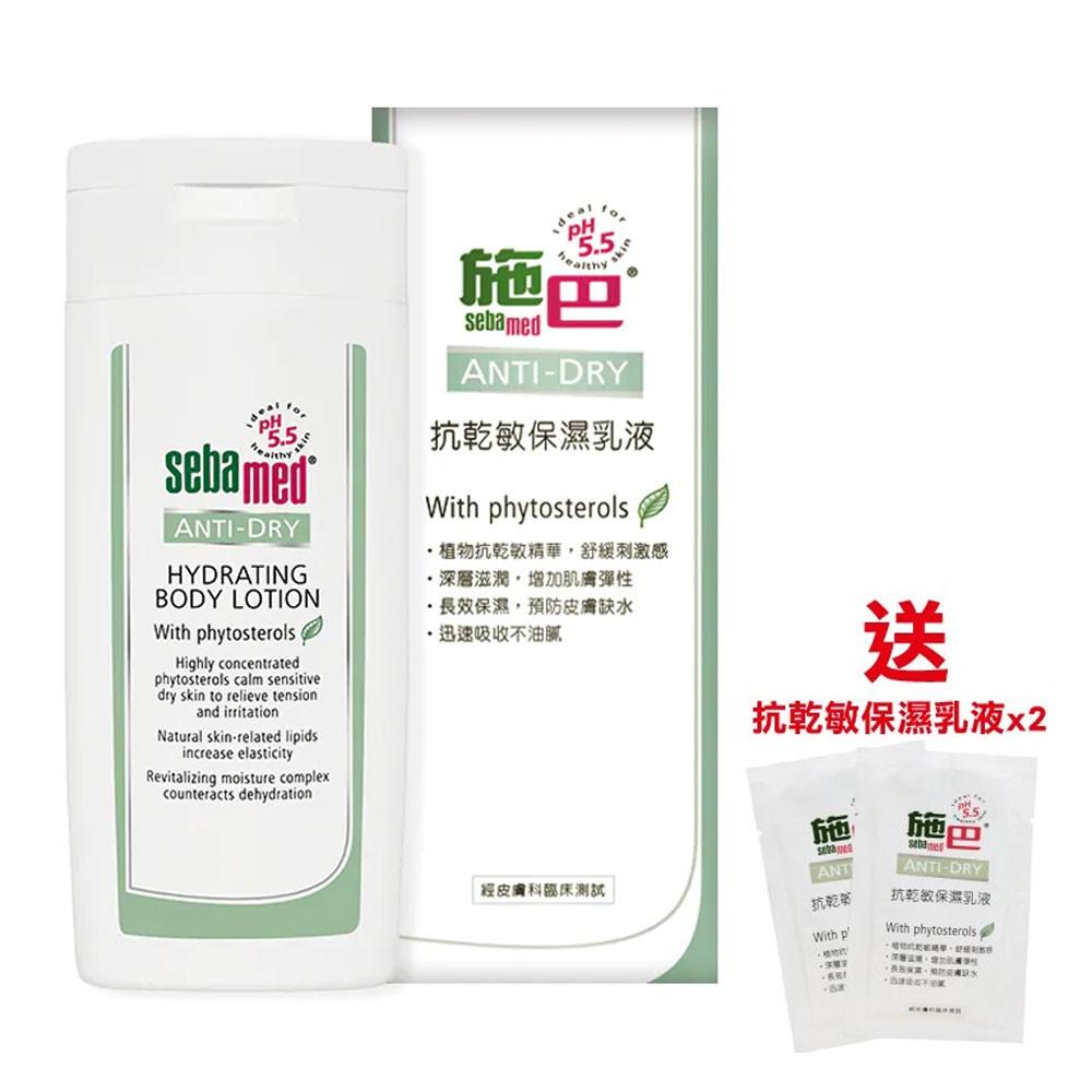 施巴 sebamed 抗乾敏保濕乳液 200ml 專品藥局【2006191】
