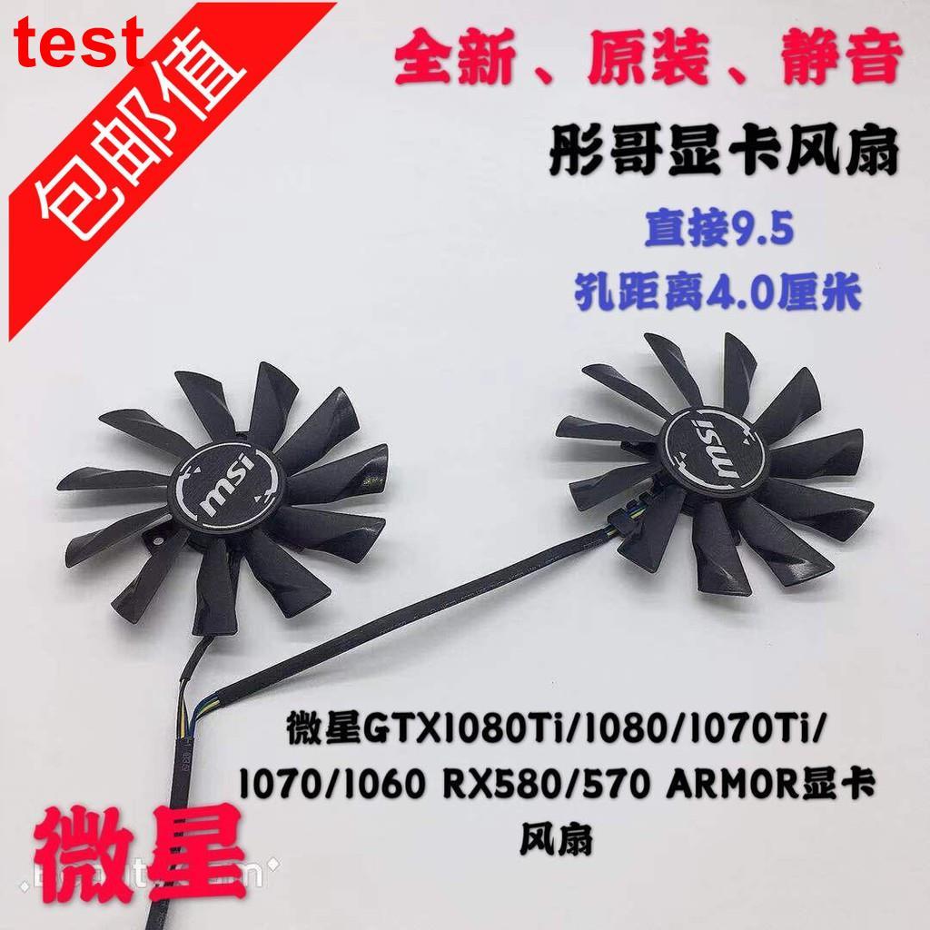 ☆現貨☆☆現貨☆微星GTX1080Ti/1080/1070Ti/1070/1060 RX580/570 ARMO
