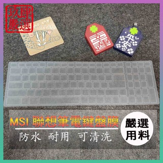 MSI GE62VR GE62MVR GE63 GE63VR 6RF 7RF 鍵盤保護膜 防塵套 鍵盤保護套 鍵盤膜 苗栗縣
