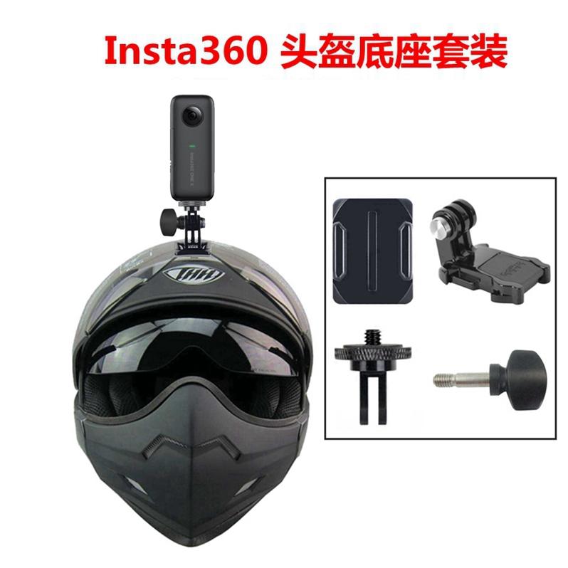 適用于insta360 one x r x2 頭盔底座支架運動相機膠底座摩托車騎行配件套餐