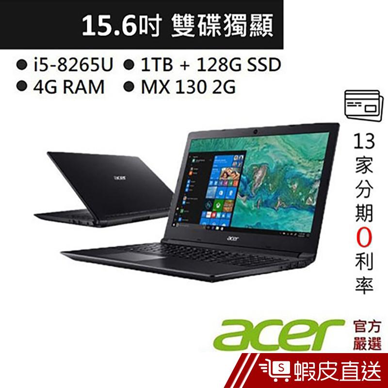 ACER 宏碁 A515 A515-52G-59Q6 15吋 筆電 (i5-8265U/4G/128G+1T) 蝦皮直送